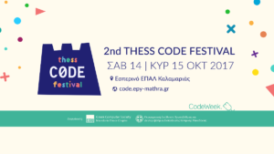 2nd Thess Code Festival 2017