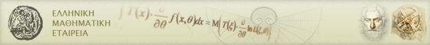 79ος Πανελλήνιος Διαγωνισμός Μαθηματικών «Ευκλείδης»