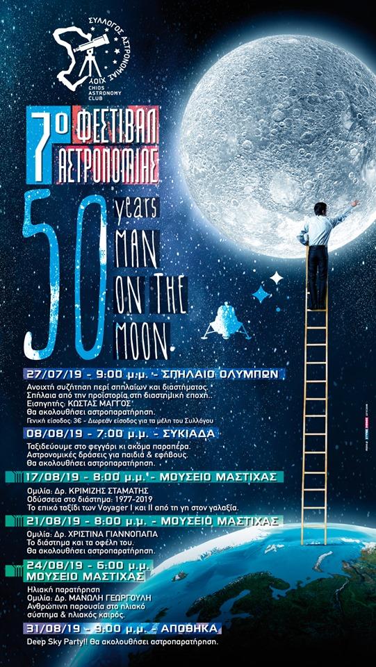 7o Φεστιβάλ Αστρονομίας - Deep Sky Party @ ΑΠΟΘΗΚΑ, Χίος